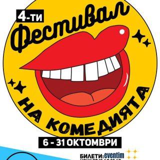 comedy festival 2017